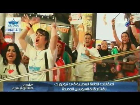 بالفيديو .. أحتفالات الجالية المصرية فى نيويورك بأفتتاح قناة السويس الجديدة
