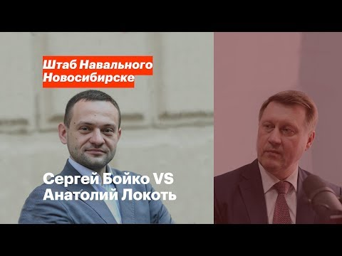 Сергей Бойко VS Анатолий Локоть