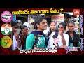 Bodhan Public Talk on Who is Next CM in Telangana | KCR | Uttam Kumar Reddy | BJP Laxman | YOYO TV