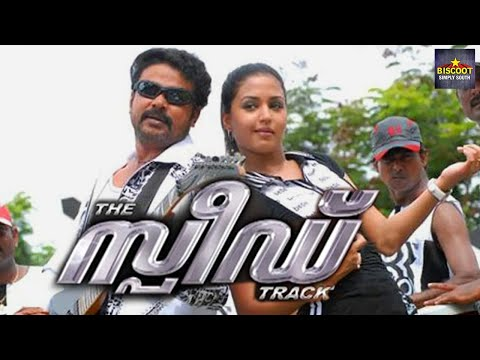 Speed Track Malayalam Movie | Thriller | Dileep, Gajala, Riyaz Khan | Upload 2016