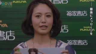"""写真集『SOSEXY 磯山さやか""""Dream Luggage""""by Leslie Kee』発売記念イベント"""