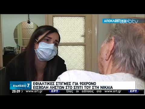 Χτύπησαν και λήστεψαν 90χρονο στο σπίτι του στη Νίκαια   04/05/2020   ΕΡΤ