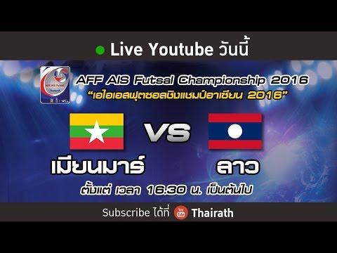 Live : Myanmar VS Laos I AFF Futsal 2016(Full)
