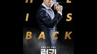 Nonton Yu Hae Jinjinhyung Wook  Lee Joon Luck Key  2016  Action  Crime  Film Subtitle Indonesia Streaming Movie Download