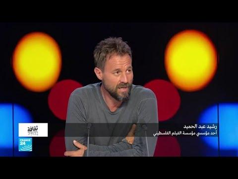 العرب اليوم - شاهد: رشيد عبد الحميد يؤكّد السعي لوضع بنى تحتية للسينما الفلسطينية