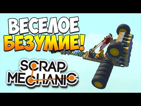 Scrap Mechanic | Веселое безумие! (Роботы, драгстер, глюки игры!)