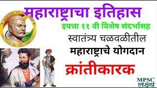 Video महाराष्ट्राचा इतिहास क्रांतिकारक - Maharashtra History || MPSC PSI STI ASST TALATHI|| download in MP3, 3GP, MP4, WEBM, AVI, FLV January 2017