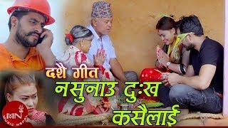 Nasunau Dukha Kasailai - Bal Kumar Shrestha & Mira Bhujel