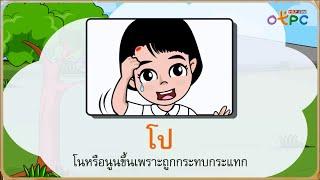 สื่อการเรียนการสอน การอ่านแจกลูกและสะกดคำ สระโอ ป.1 ภาษาไทย
