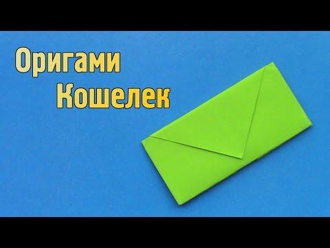 Как сделать кошелёк оригами из бумаги видео