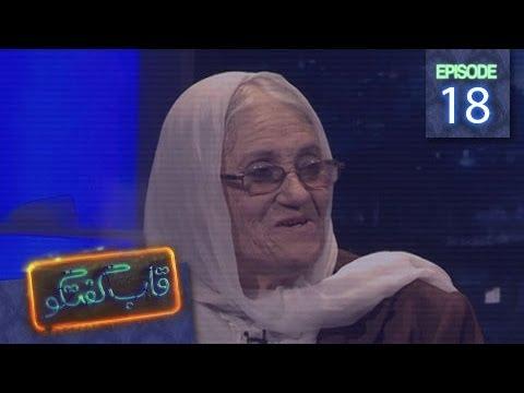 Qabe Goftogo - Ep.18 / قاب گفتگو - قسمت هجدهم