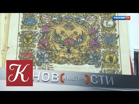 Новости культуры от 24.07.18 онлайн видео