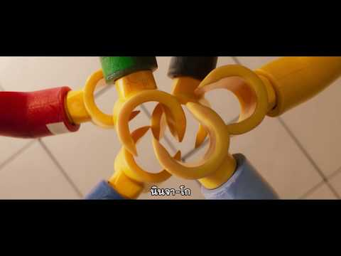 The LEGO® Ninjago® Movie -  Fan Piece (ซับไทย)