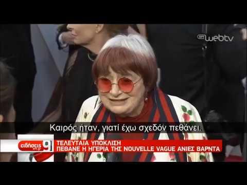Πέθανε η ηγερία της γαλλικής νουβέλ βαγκ Ανιές Βαρντά | 29/3/2019 | ΕΡΤ