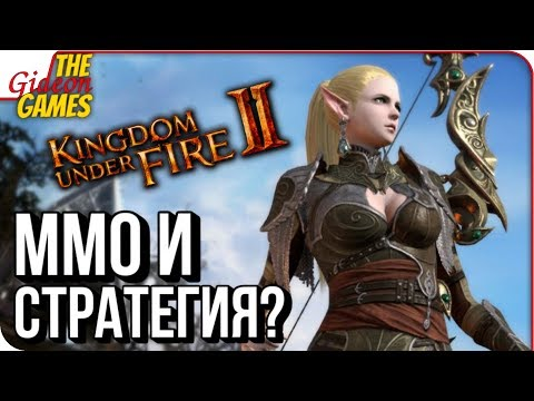 KINGDOM UNDER FIRE 2 ➤ ТАКОЙ СМЕСИ Я ЕЩЁ НЕ ВИДЕЛ! (видео)