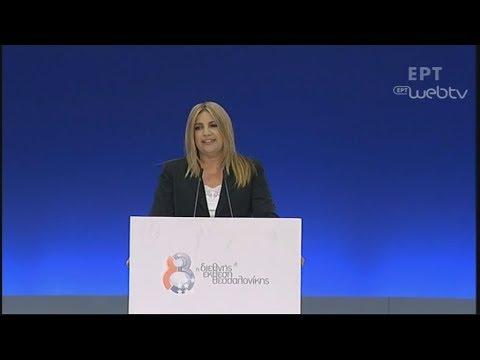 Ομιλία της Φ. Γεννηματά, προέδρου του Κινήματος Αλλαγής στην 83η Διεθνή Έκθεση Θεσσαλονίκης