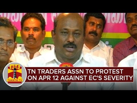TN-Traders-Association-to-Protest-on-April-12-against-ECs-Severity-ThanthI-TV