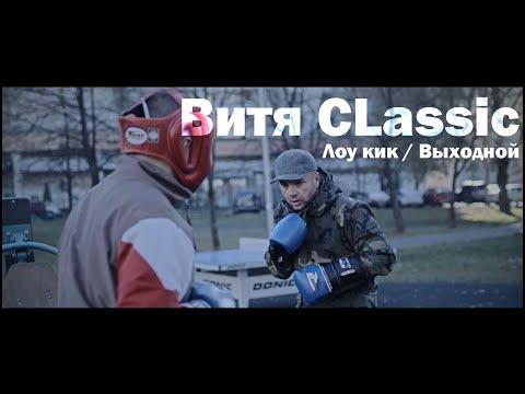 Витя CLassic – Лоу Кик / Выходной