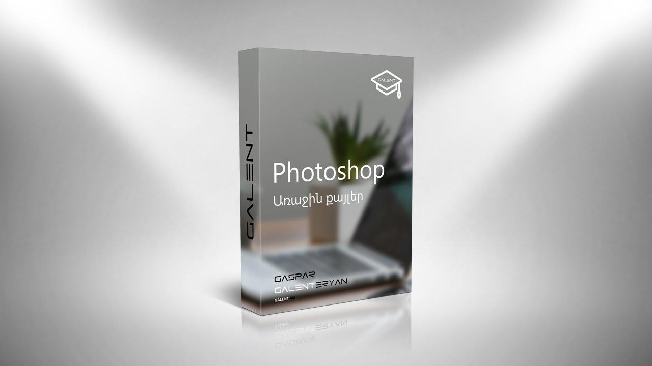Photoshop - առաջին քայլեր