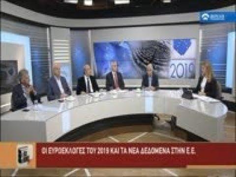 Οι Ευρωεκλογές του 2019 και τα νέα δεδομένα στην Ε.Ε   (08/11/2019)