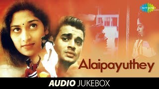 Video Alaipayuthey | Madhavan | Shalini | Mani Ratnam | Tamil | Movie Audio Jukebox MP3, 3GP, MP4, WEBM, AVI, FLV Januari 2019