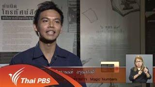 เปิดบ้าน Thai PBS - แนวคิดการนำเสนอรายการ Magic Numbers