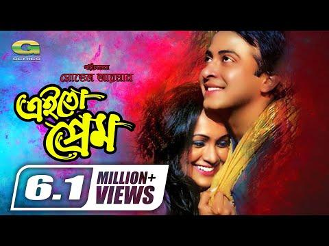 Video Bangla Movie | Ei To Prem Movie || Full Movie || HD1080p | Shakib Khan | Bindu | Amit Hasan download in MP3, 3GP, MP4, WEBM, AVI, FLV January 2017