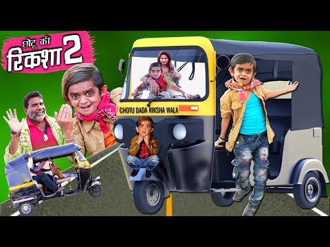 "CHOTU DADA RIKSHA WALA "" PART 2 