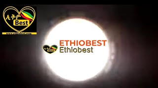 ETHIOPIAN News /ethiobest.com/ ዕለታዊ ዜና