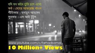 Video যদি মন কাঁদে তুমি চলে এসো । মেহের আফরোজ শাওন । বাংলা লিরিক্স MP3, 3GP, MP4, WEBM, AVI, FLV Agustus 2019