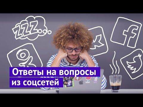 Ответы на вопросы из соцсетей - DomaVideo.Ru
