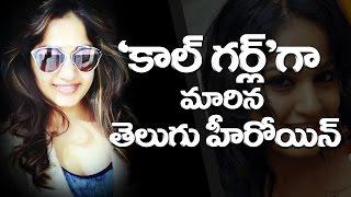 తన రూటే సెపరేట్u200c అంటూ కాల్ గర్ల్ గా మారిన తెలుగు హీరోయిన్u200c..!  Madhavi Latha Turns as Call Girl ● Subscribe to watch exclusive Telugu cinema star funny vide...