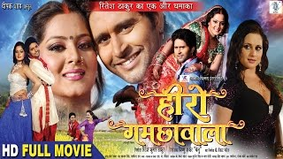 Video HERO Gamchawala | Superhit Full Bhojpuri Movie | Yash Kumar, Anjana Singh, Sangita Tiwari MP3, 3GP, MP4, WEBM, AVI, FLV Januari 2019
