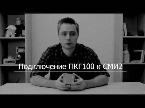 Видео 2. Подключение ПКГ100 к СМИ2-М