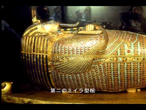 伊丸岡秀蔵の足跡 エジプト ツタンカーメン
