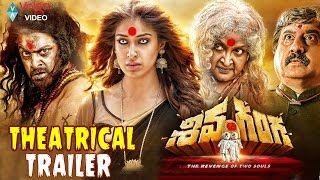 Shiva Ganga Movie Trailer HD, Raai Laxmi, Srikanth