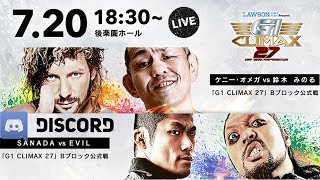 This is our Discord commentary of the 2nd Night of the G1 Climax 2017! Enjoy! SOUNDCLOUD:...