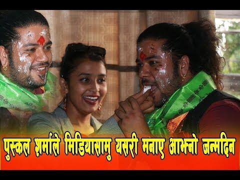 (दुई बर्षपछि पुस्कल शर्माले मिडियासामु मनाए आफ्नो जन्मदिन| Puskal Sharma - Duration: 17 minutes.)