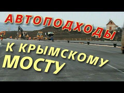 Крымский(март 2018)мост! Автоподходы с Керчи,эстакада на Ш.Г.С,дорога!Новый обзор!