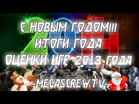 С НОВЫМ ГОДОМ! ИТОГИ 2013 ГОДА! ОЦЕНКИ ИГР 2013 ГОДА!