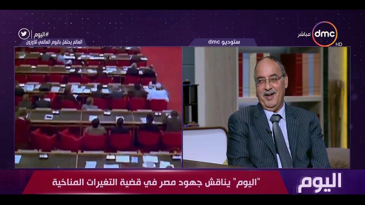 اليوم - د. مجدي علام يتحدث عن خطورة ثقب الأوزون