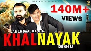 Video Jab 16 Saal Ka Tha Khalnayak Dekh Li || Vicky Chidana & Amit Saini # Haryanvi Song 2020 || Mor Music download in MP3, 3GP, MP4, WEBM, AVI, FLV January 2017