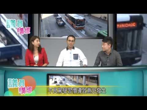 """第三十三集""""交通安全問題 """"20140523"""
