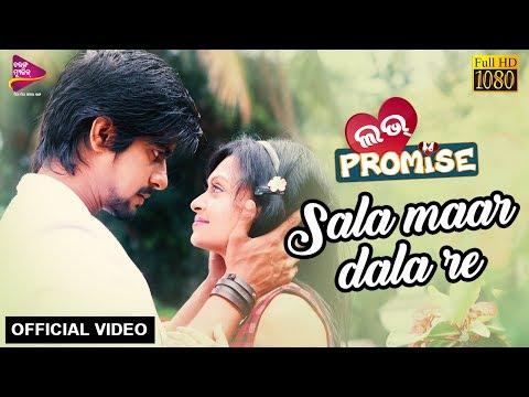 Video Sala Maar Dala Re | Official Full Video Song | Diptirekha, Biswajit | Love Promise Odia Movie 2018 download in MP3, 3GP, MP4, WEBM, AVI, FLV January 2017