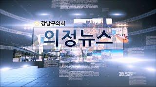 강남구의회 제286회 정례회