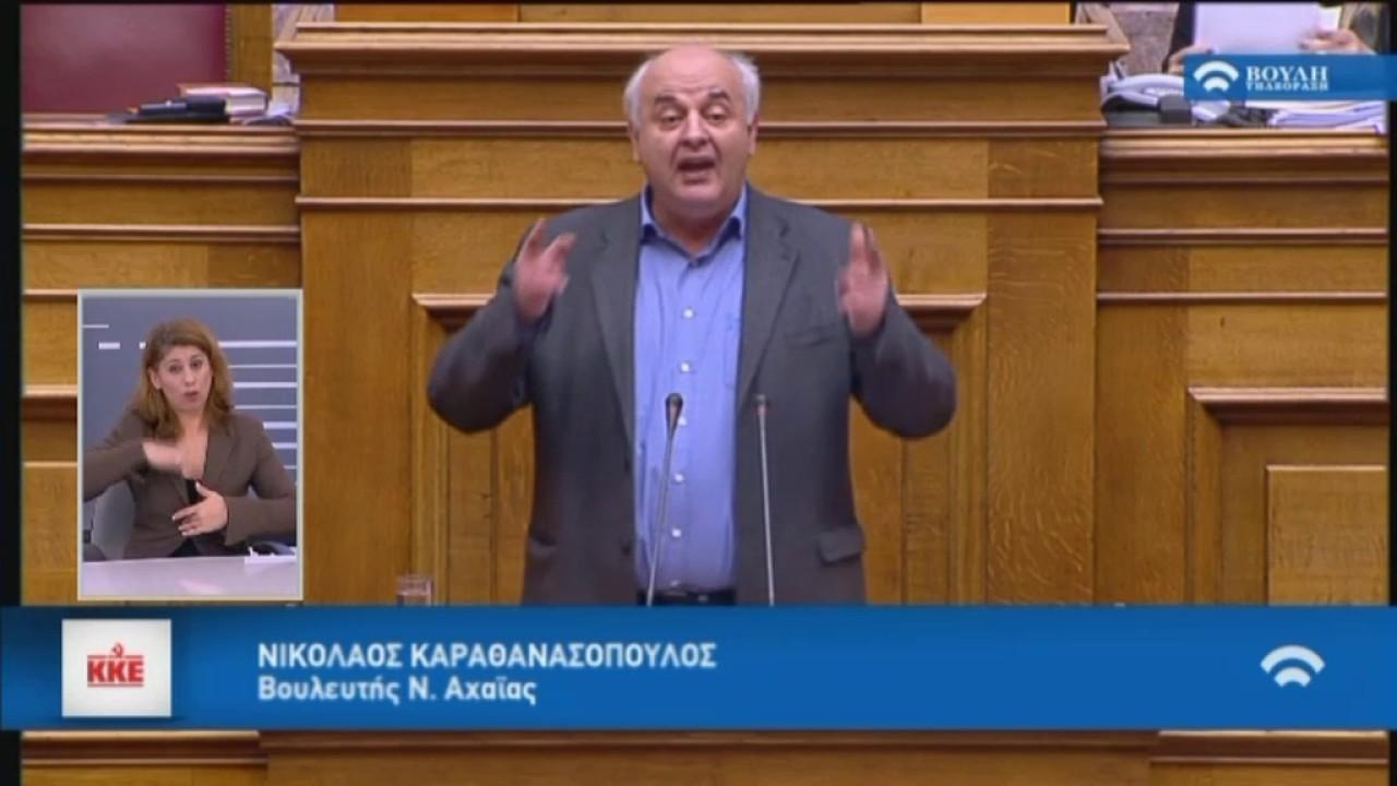 Ν.Καραθανασόπουλος (Εισηγητής ΚΚΕ) (Δανειοδότηση Κομμάτων και Εταιρειών Μ.Μ.Ε)(01/02/2017)
