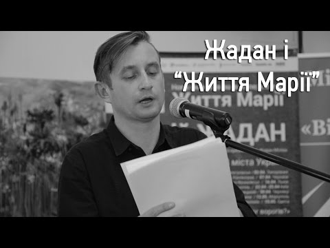 """Сергій Жадан  привіз до Черкас нову книгу """"Життя Марії"""""""