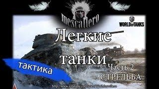 Тактика WoT : легкие танки ч2 (стрельба на лт)