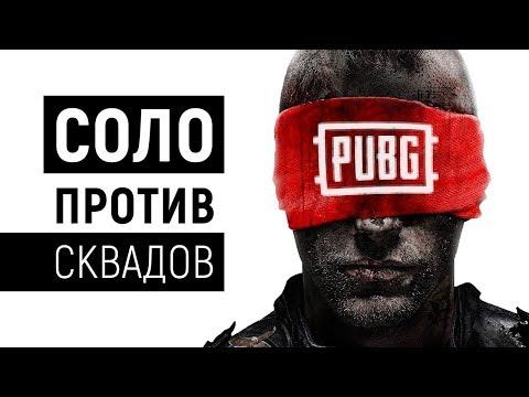 Разминка перед PGI Closed Qualifiers ● PUBG / PlayerUnknown's Battlegrounds