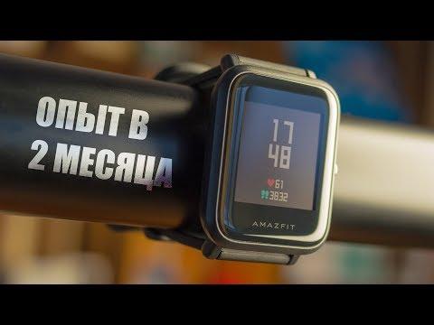 Xiaomi Huami Amazfit Bip - опыт использования. Amazfit Bip = Apple Watch? Достойная альтернатива?